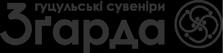 Украинские Карпатские Сувениры - Zgarda